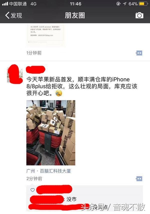 阁主科技:顺丰各大仓库iphone8爆仓,是国人醒悟了吗?